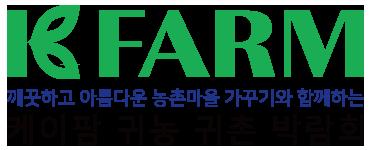케이팜 Retina Logo